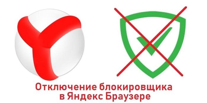 Отключаем расширение AdBlock в Яндекс Браузере