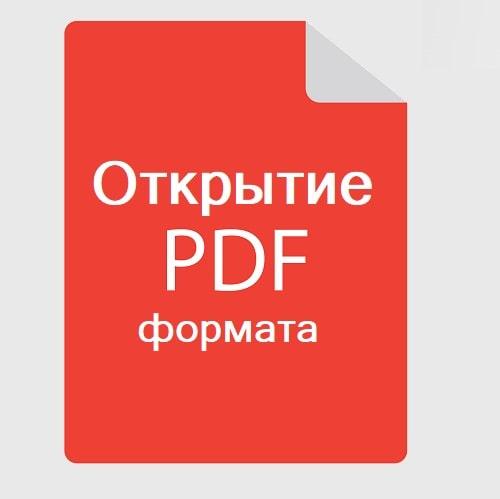 Как открыть PDF файл — инструкция