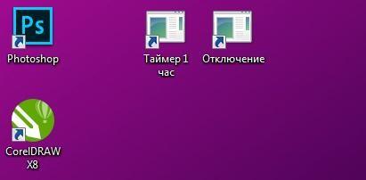 Созданные файлы на рабочем столе