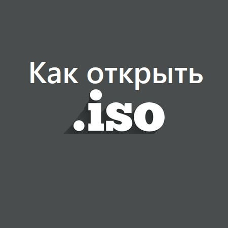 Как открыть ISO файл
