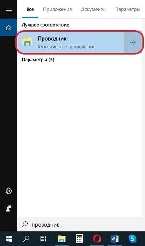 Используем поиск windows