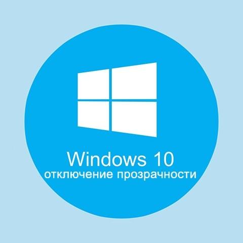 Как полностью убрать прозрачность Windows 10