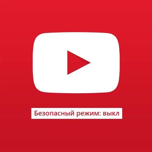 Как отключить безопасный режим в Ютубе (YouTube)