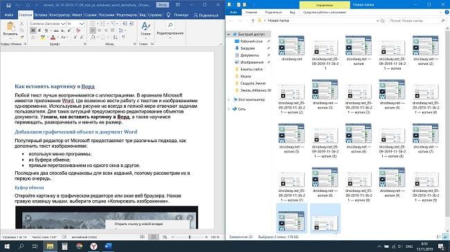Открытие окно Word и папки с изображениями