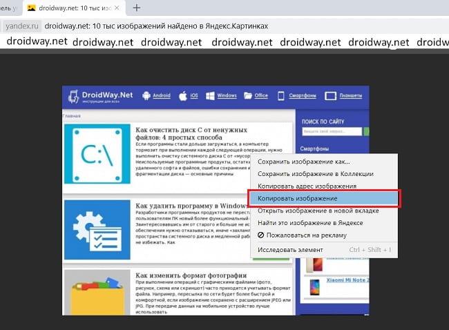 Копирование изображения из браузера в сервисе Яндекс Картинки