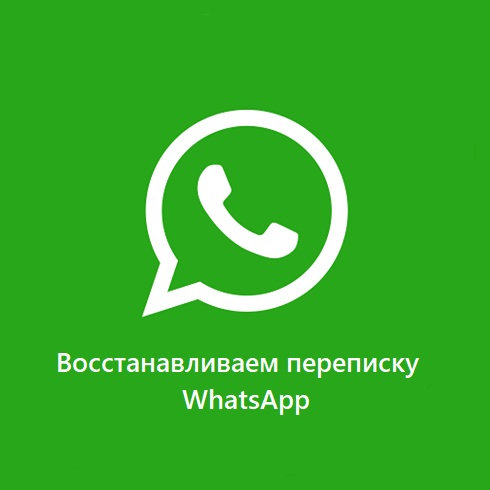 Как восстановить переписку в WhatsApp (Ватсап)