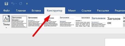 Горизонтальное меню Microsoft Word