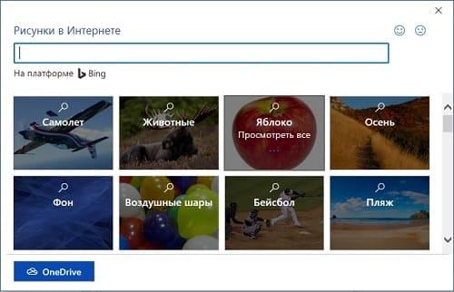 Окно поиска изображений в интернете