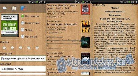 скачать программу на андроид бесплатно Fb2 - фото 7