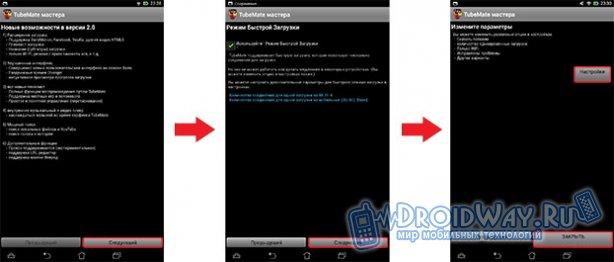 Как скачать видео с YouTube на Android