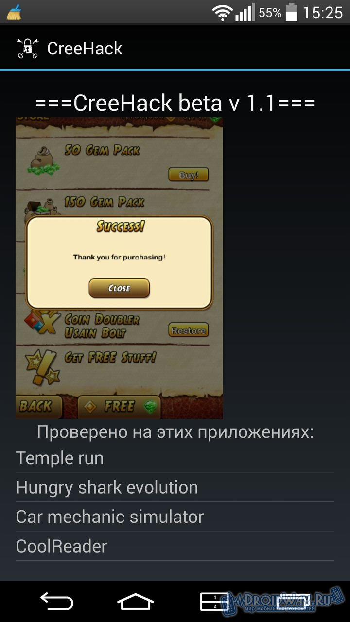 Скачать программу которая взламывает игру на андроид