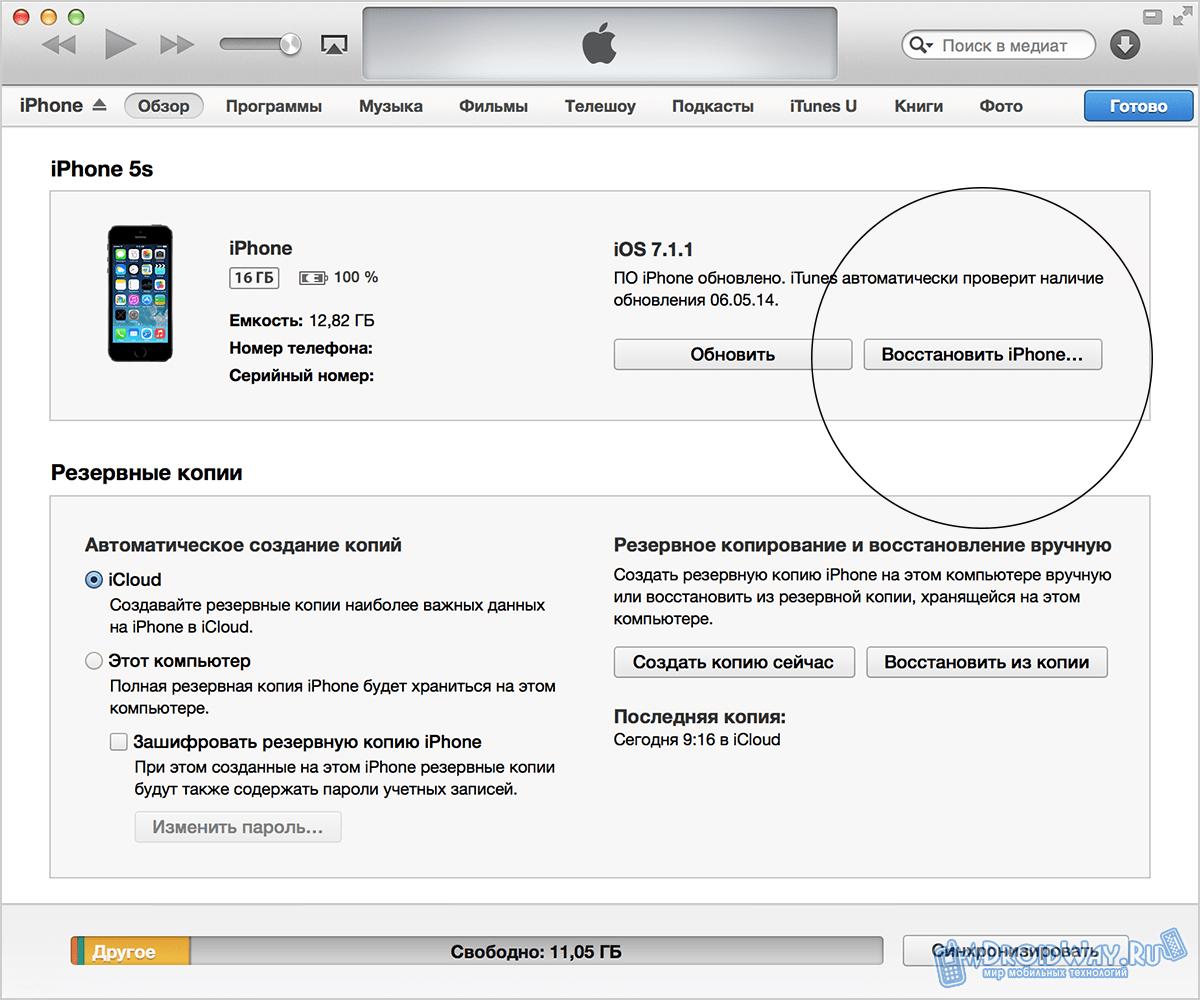 Как сделать резервную копию iphone не на диск с