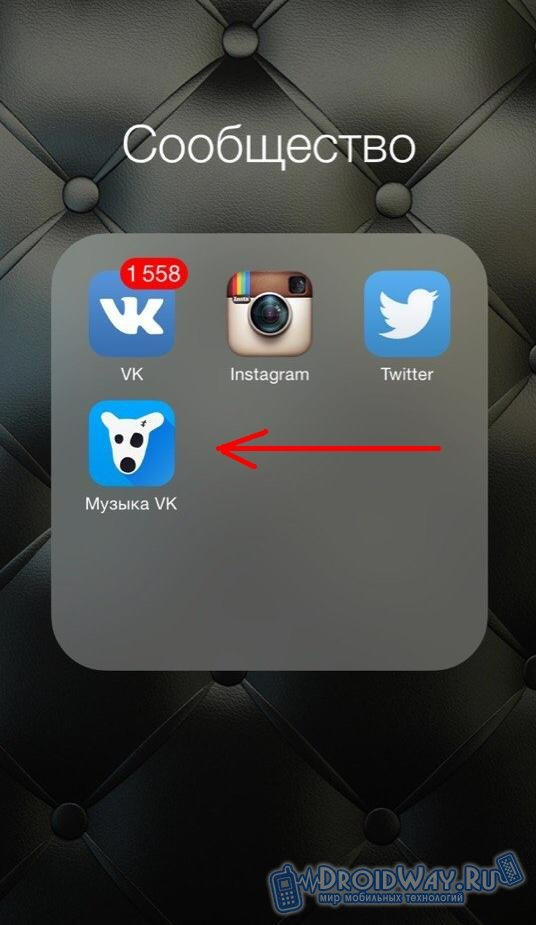 Приложение для айфона скачать музыку вконтакте