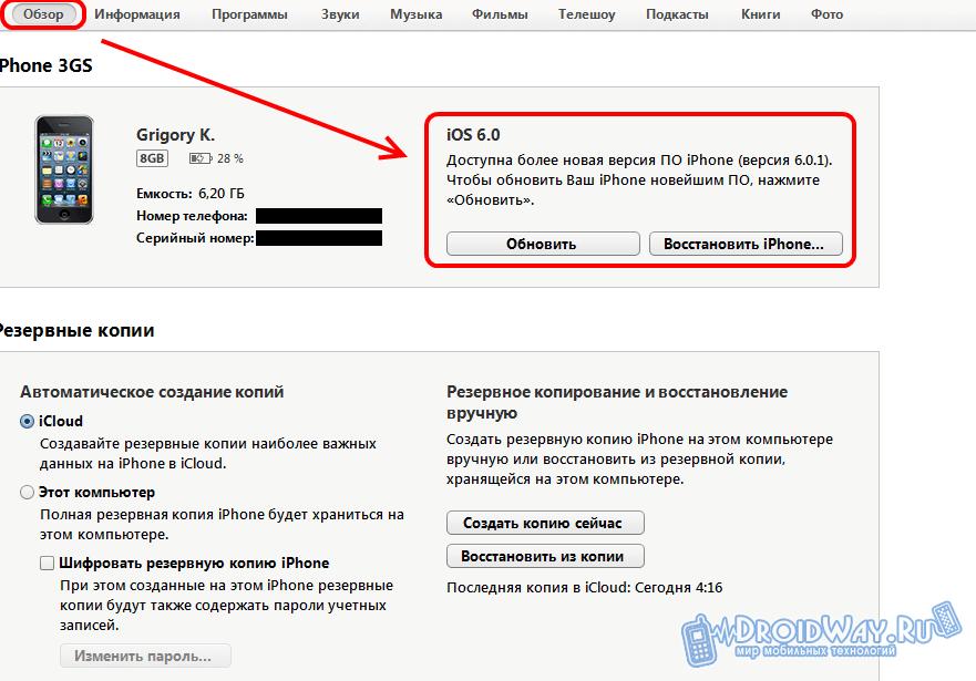 для как разблокировать айфон забыла пароль ищете