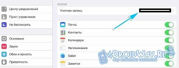 Как узнать свой Apple ID