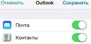 Переносим контакты на iPhone