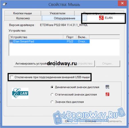 Как отключить сенсорную панель на ноутбуке lenovo