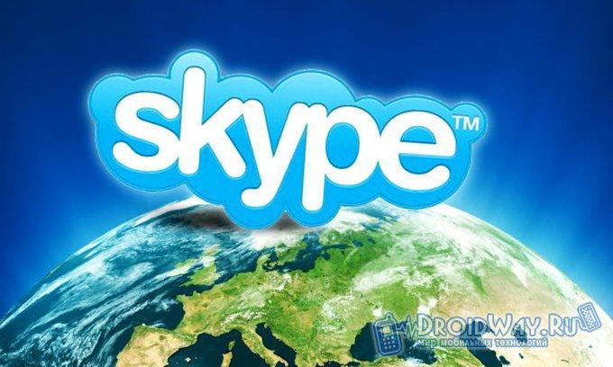 Приложение скайп для звонков