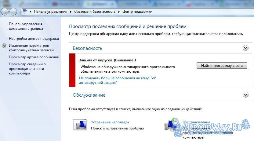 панель управления защитником windows