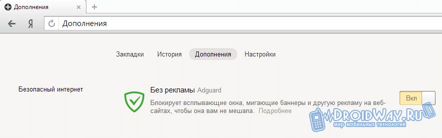 Активация Adguard