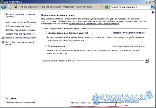 Увеличиваем яркость экрана на ноутбуке