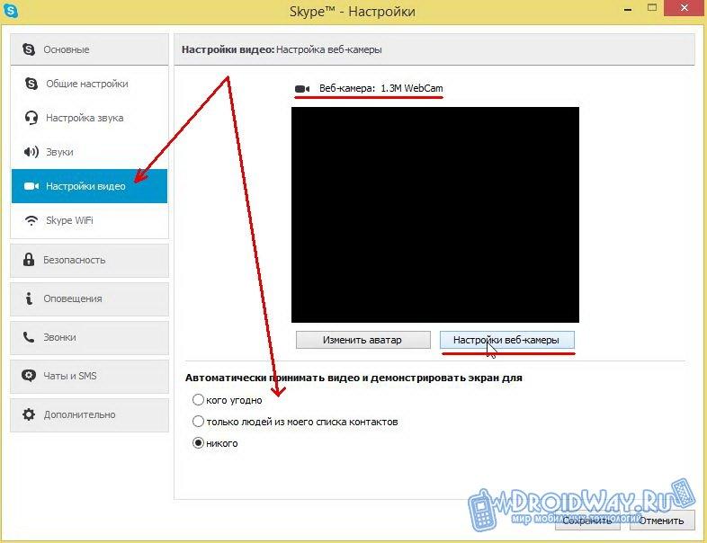 Как с помощью скайпа сделать фото с веб камеры
