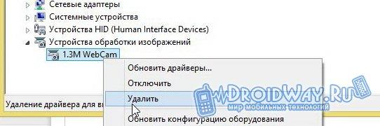 Скайп не работает камера на ноутбуке