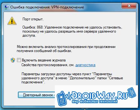 Неправильное подключения к серверу VPN