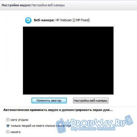 Проверка веб-камеры в скайпе
