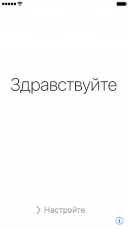 Запуск iPhone