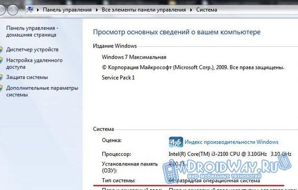 Разрядность Windows 7/8/8.1 x64