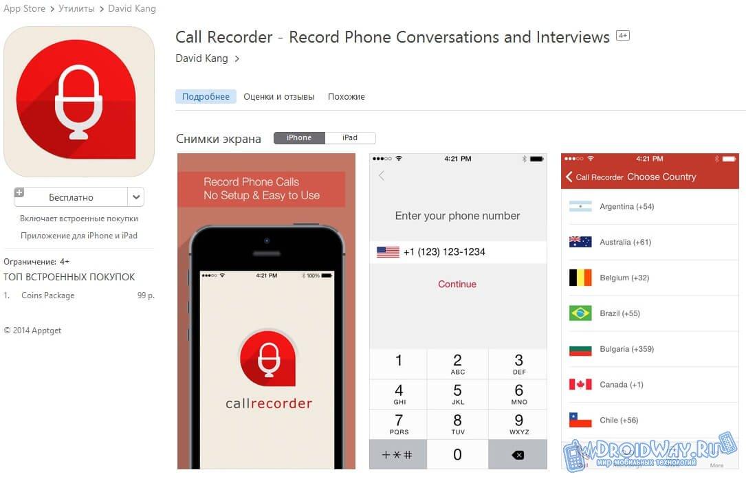 Как записывать телефонные разговоры на iPhone