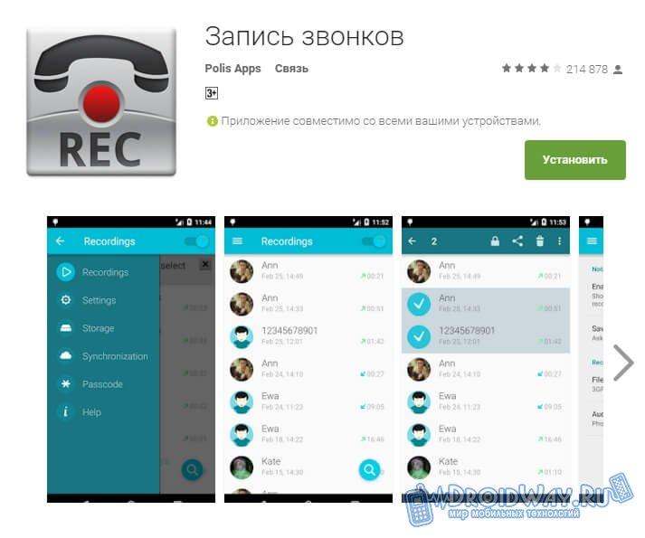 запись звонков для андроид с линии