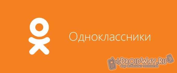 Как увеличить шрифт в Одноклассниках
