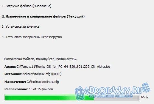 Установка Remix OS