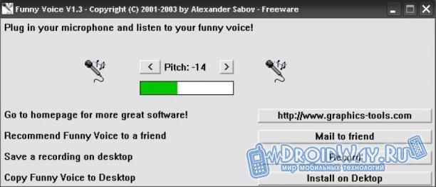 Интерфейс Funny Voice