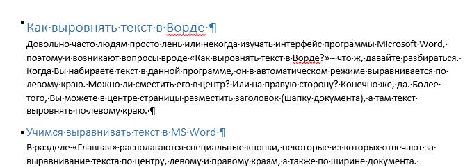 Как сделать выравнивание по тексту 459
