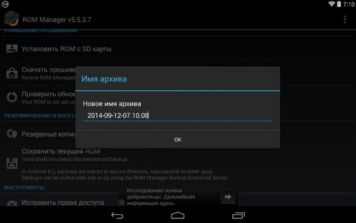 Прошивка андроида на ios 7 скачать