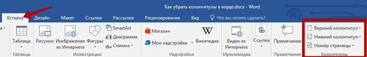 Фото как номеровать страницы в майкрософте