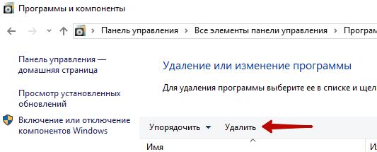 Windows 10 зарядка не выполняется