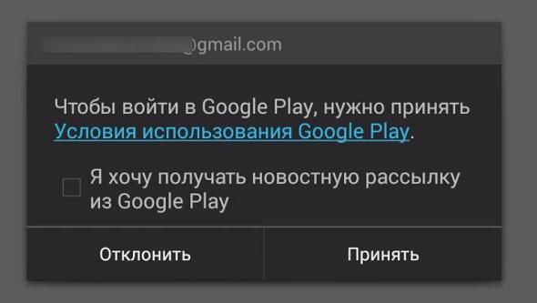 Как войти в аккаунт Гугл в Плей Маркете