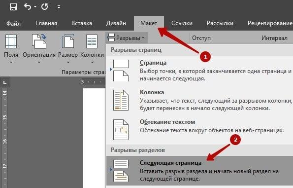Как сделать 2 страницы на листе в ворде