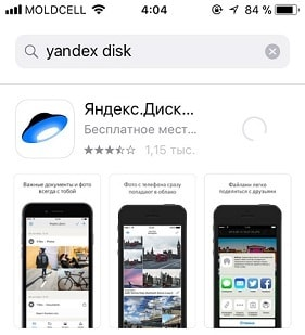 Яндекс. Диск в App Store
