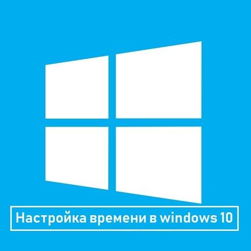 Как изменить время в Windows 10: подробная инструкция