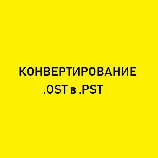 Онлайн конвертация файла OST в PST (Outlook)
