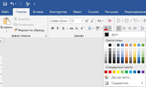 Очистка форматирования