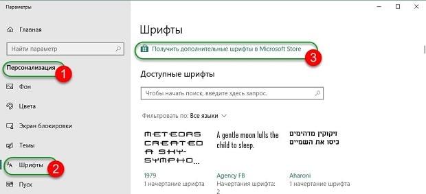 Окно перехода в Windows Store