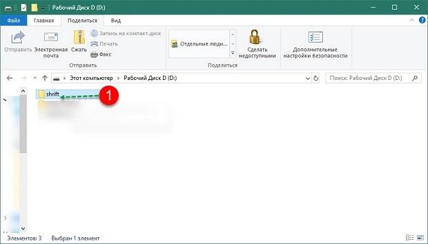 открытый архив файлов